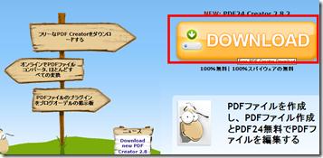 「PDF24 Creator」をダウンロードとインストール