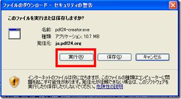 「PDF24 Creator」をダウンロードと保存