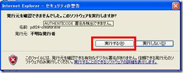 「PDF24 Creator」をダウンロード