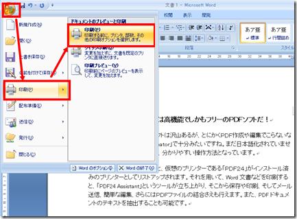 「PDF24 Creator」の使い方