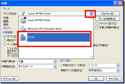 「PDF24 Creator」のWord文書のPDF化と保存
