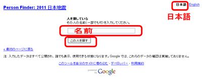 グーグルのパーソンファインダーで行方不明者を探す方法