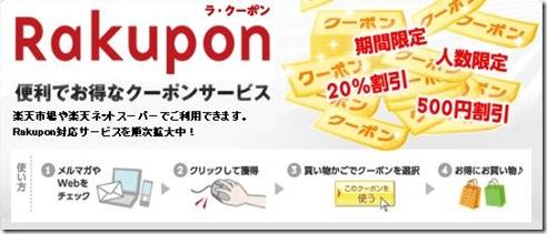 「Rakupon(ラ・クーポン)」とは楽天の割引クーポンのこと。