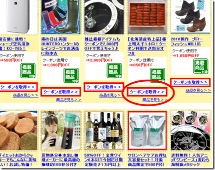 「Rakupon(ラ・クーポン)」でのクーポン付きの商品一覧