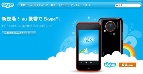 ネット電話の「スカイプ(Skype)」基本無料のまとめ!