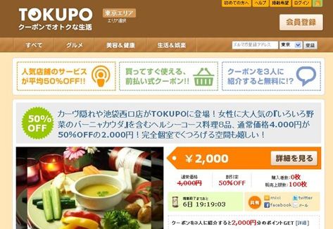 「TOKUPO(トクポ)という共同購入型クーポンサイトならクーポンを無料でもらえちゃう方法あり!