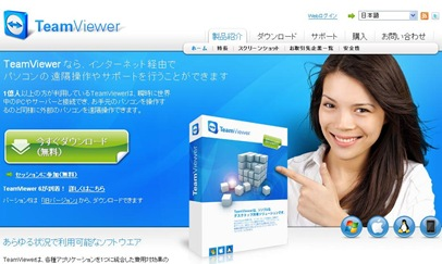 「TeamViewer(v6日本語版)」でPCを遠隔操作してプレゼンテーション。使い方と機能。
