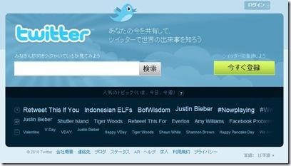 Twitterのトップページ