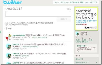 Twitterのトップページアカウントのスクリーンショット