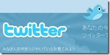 Twitterのアカウントのパスワードが漏えいした可能性