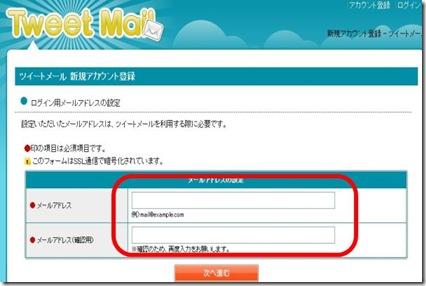 ツイートメールの登録方法