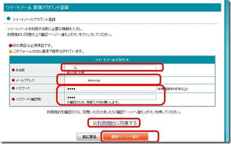 ツイートメールの登録方法とアカウント