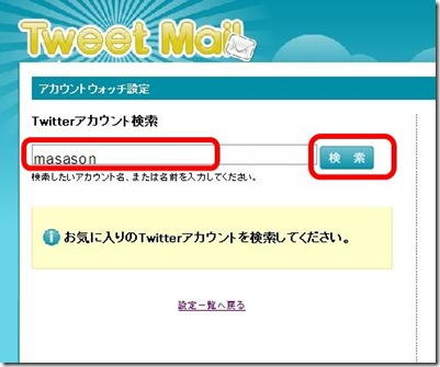 ツイートメールの「アカウントウォッチ」内の、「お気に入りTwitterアカウントを追加」