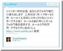 司屋さんが採用したTwitterを使ったロングテールの宣伝方法