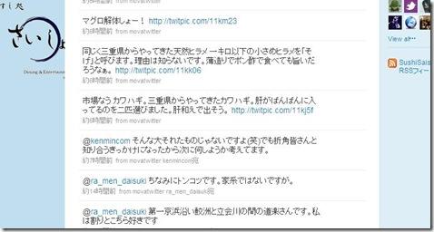 寿司ネタ仕入れのは実況中継をTwitterで宣伝。