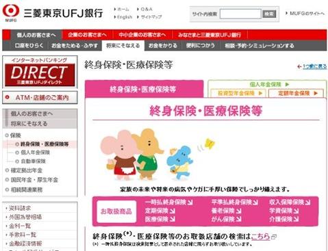 三菱東京UFJのネットバンキングのサイトから、保険が紹介。アクサの終身医療保険の販売開始。