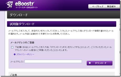 eBoostr4