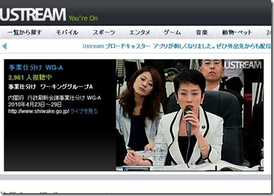 「Ustream」が日本語化