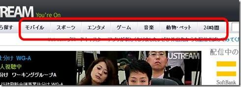 ustreamのメニューモバイル、スポーツ、エンタメ、ゲーム、音楽など、
