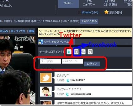 Ustreamのライブ放送にTwitterを連携させて参加しよう
