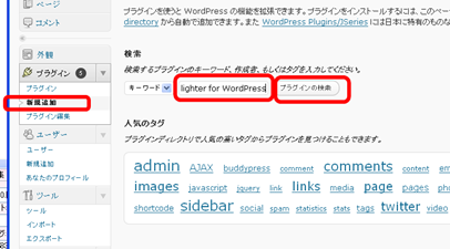 、「Syntax Highlighter for WordPress」のインストールと使い方。
