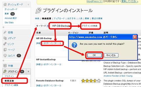 データベースバックアップWPプラグイン「WP-DB-Backup」のダウンロード