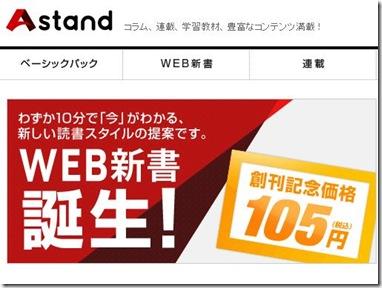 朝日新聞が記事を売るサービス「エースタンド(Astand)」のWEB新書の利用法