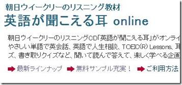 エースタンド(朝日新聞)の英語で時事問題を学べるリスニング教材「英語が聞こえる耳online」