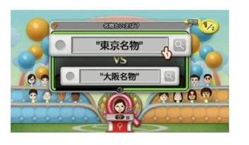 任天堂Wiiソフト「安藤ケンサク」はグーグルとのコラボ