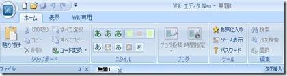リボン形式でWiki文法の編集アイテムが役立つ