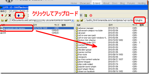 プラグイン「WP Evernote Site Memory」の解凍とアップロード