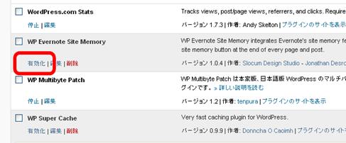 プラグイ「WP Evernote Site Memory」の有効化画面