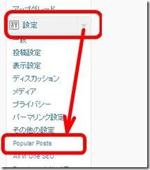 wordpressで人気記事一覧をプラグインで表示