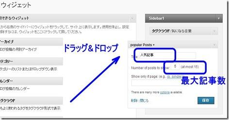 wordpressで人気記事一覧をプラグインPopular Postsのウィジェット設定