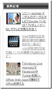 WordPressで最近の投稿や特定のカテゴリ内の記事をサムネイル画像付きで表示