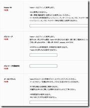 ザッピー(Xappy)の新規登録について