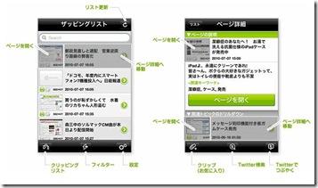 ザッピー(Xappy)あはiPhoneでも使えるよ。専用アプリをダウンロード