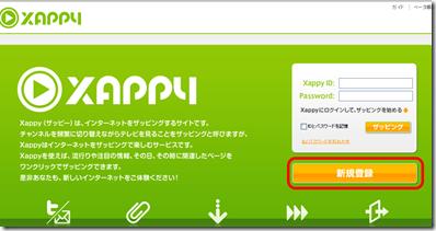 ザッピー(Xappy)への登録方法。