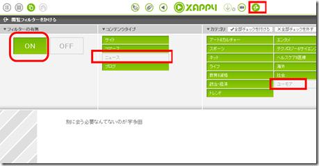 ザッピー(Xappy)のネタ探しに便利な方法とは?