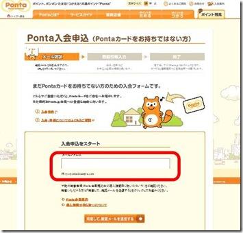 ポンタカードの発行の申請は、WEBインターネットによる方法