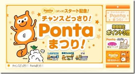 ローソン ファン待望の共通ポイントカード「ポンタ」(Ponta)が登場