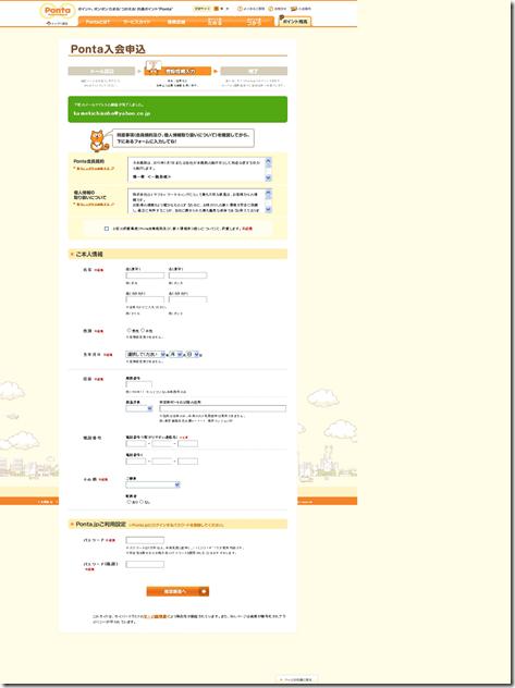 ポンタカードの発行の申請は、WEBインターネットによる方法でメールアドレスを登録