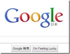 google検索の新機能「グーグル・インスタント」