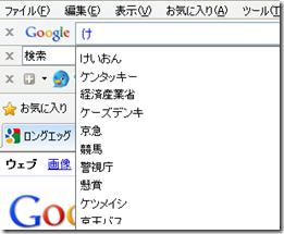 「グーグル・インスタント」とは?
