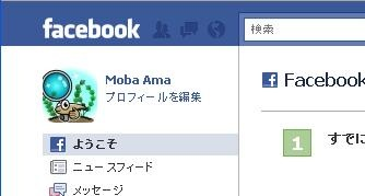Facebookの新しいフリーメールサービスのフィルタリング機能「ソーシャル・インボックス」が素晴らしい。