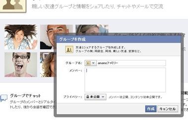 Facebookのグループ登録