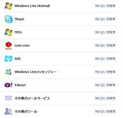 Facebookへメールアドレスを提供している各メールサービス