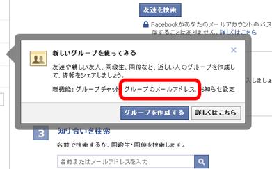 Facebookのフリーメールサービス