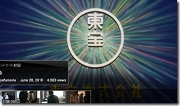 YouTubeの「Leanback」で動画再生