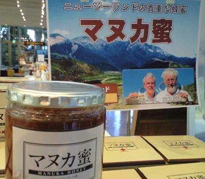 ニュージーランドでしか採れないマヌカ蜂蜜